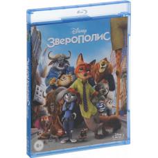 Зверополис [Blu-ray]
