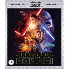 Звездные войны VII: Пробуждение силы [3D Blu-ray]