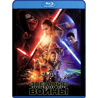 Звездные войны VII: Пробуждение силы [Blu-ray]