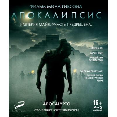 Апокалипсис (2006) [Blu-ray]
