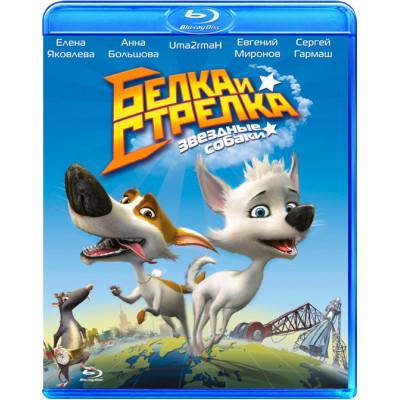 Белка и Стрелка: Звездные собаки [Blu-ray]