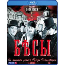 Бесы (4 серии) [Blu-ray]