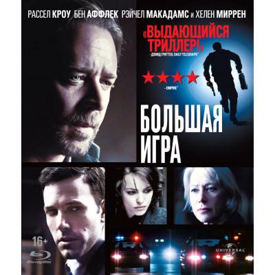 Большая игра (2009) [Blu-ray]