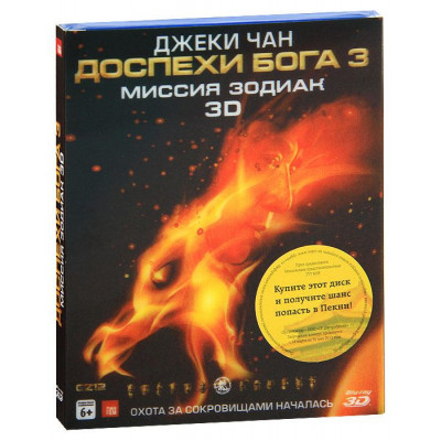 Доспехи Бога 3: Миссия Зодиак [3D Blu-ray + 2D версия]
