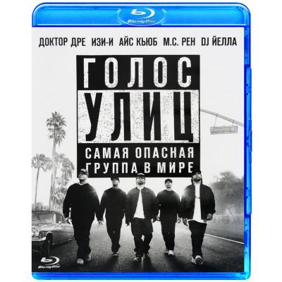 Голос улиц [Blu-ray]