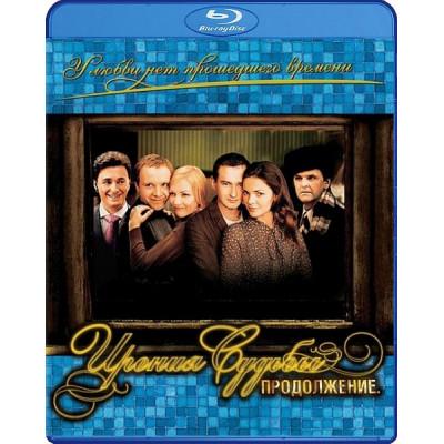 Ирония судьбы - Продолжение [Blu-ray]
