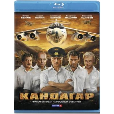 Кандагар [Blu-ray]