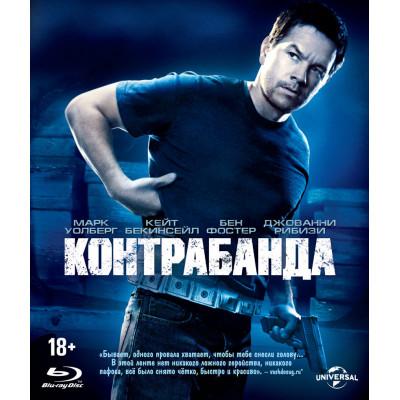Контрабанда (2011) [Blu-ray]
