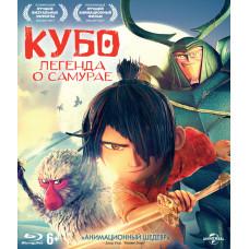 Кубо: Легенда о самурае [Blu-ray]