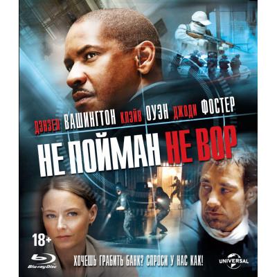 Не пойман - не вор (2006) [Blu-ray]