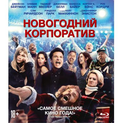 Новогодний корпоратив [Blu-ray]