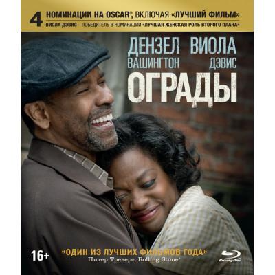 Ограды [Blu-ray]