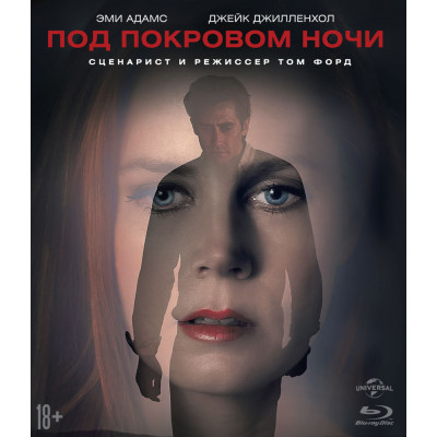 Под покровом ночи (2016) [Blu-ray]