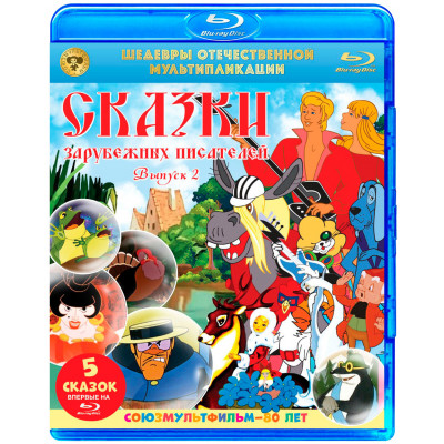 Шедевры отечественной мультипликации: Сказки зарубежных писателей (Выпуск 2) [Blu-ray]