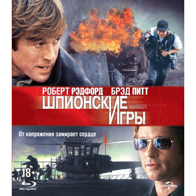 Шпионские игры (2001) [Blu-ray]