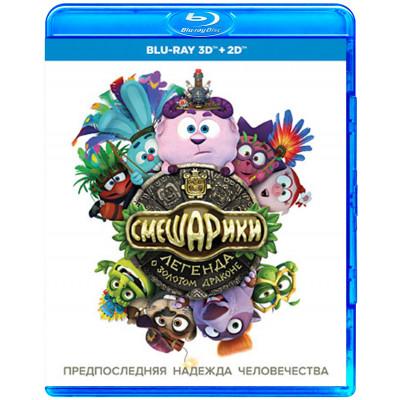Смешарики - Легенда о золотом драконе [3D Blu-ray + 2D версия]