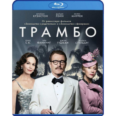 Трамбо (2015) [Blu-ray]
