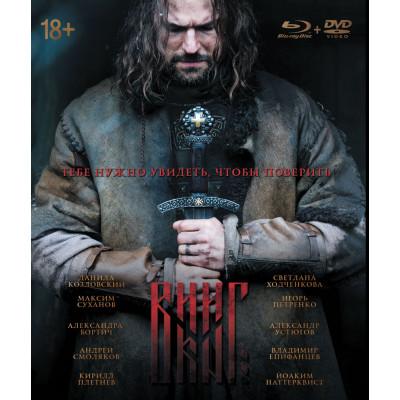 Викинг (2016, Версия 18+, + Дополнительные материалы) [Blu-ray]