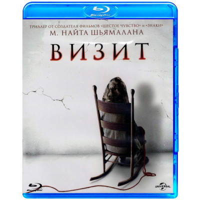 Визит [Blu-ray]