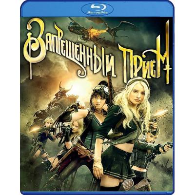 Запрещенный прием [Blu-ray]