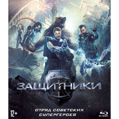 Защитники (2016) [Blu-ray]