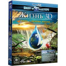Жизнь 3D: Вода - основа жизни [3D Blu-ray + 2D версия]