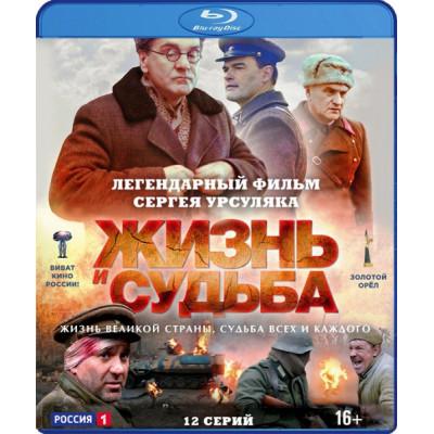 Жизнь и судьба (12 серий) [Blu-ray]