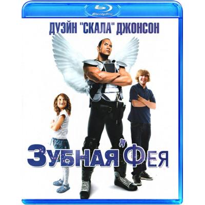 Зубная фея [Blu-ray]