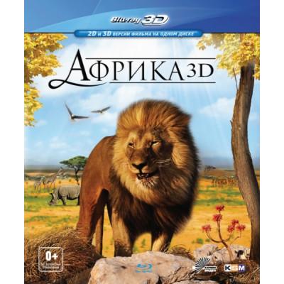 Африка [3D Blu-ray + 2D версия]