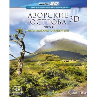Азорские острова (Часть 2) [3D Blu-ray + 2D версия]