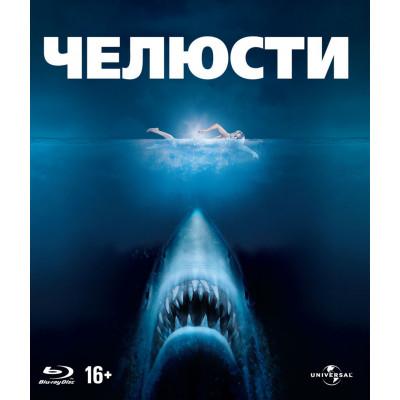 Челюсти (1975) [Blu-ray]
