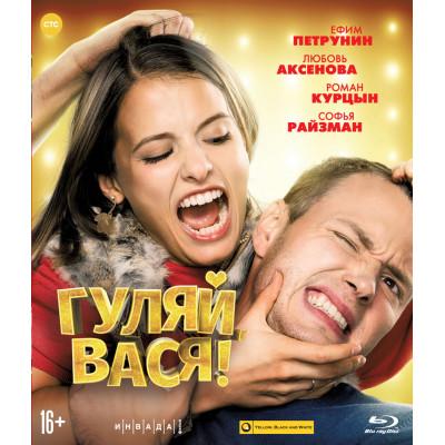 Гуляй, Вася! [Blu-ray]