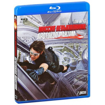 Миссия невыполнима: Протокол Фантом (2 диска) [Blu-ray]