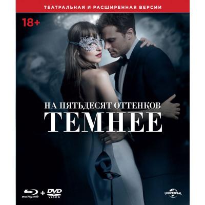 На пятьдесят оттенков темнее (Специальное издание) [Blu-ray + DVD]