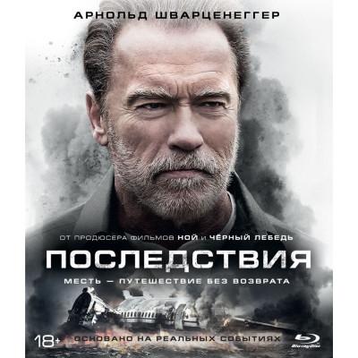 Последствия (2017) [Blu-ray]