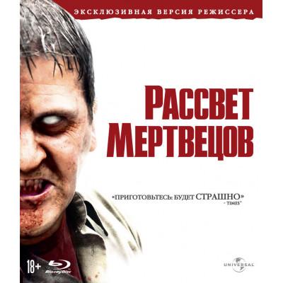 Рассвет мертвецов (2004) [Blu-ray]
