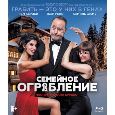 Семейное ограбление [Blu-ray]