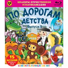 Шедевры отечественной мультипликации: По дорогам детства (Выпуск 3) [Blu-ray]