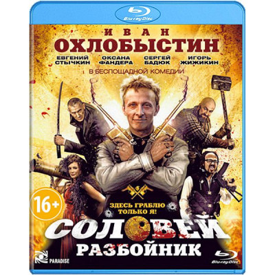 Соловей-разбойник [Blu-ray]