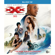 Три икса: Мировое господство [3D Blu-ray]