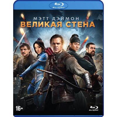 Великая стена [Blu-ray]