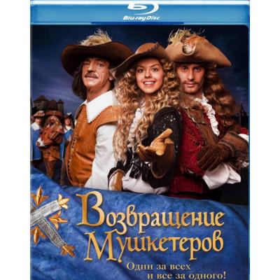 Возвращение мушкетеров [Blu-ray]