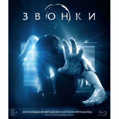 Звонки (2017) [Blu-ray]