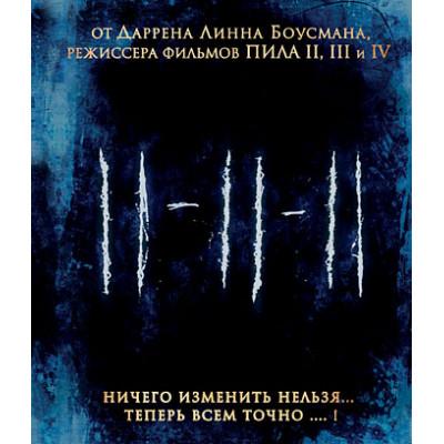 11-11-11 [Blu-ray]