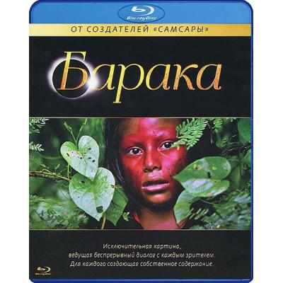 Барака [Blu-ray]