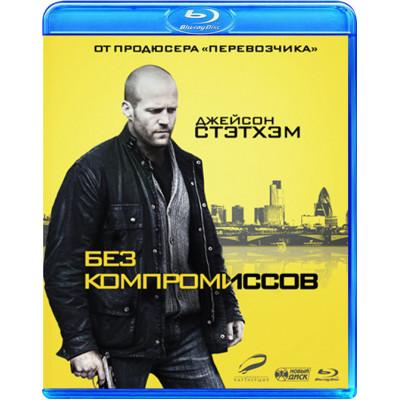 Без компромиссов [Blu-ray]