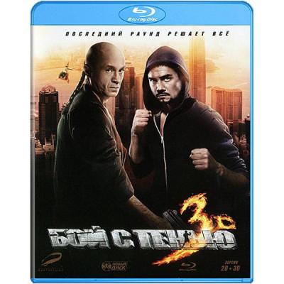 Бой с тенью 3 [3D Blu-ray]