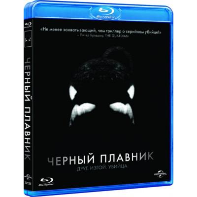 Черный плавник [Blu-ray]