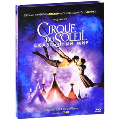 Cirque du Soleil: Сказочный мир [Blu-ray]