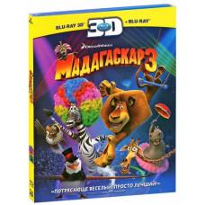 Мадагаскар 3 [3D Blu-ray + 2D версия]